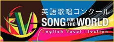 SONG FOR THE WORLD/Youth Theatre Japan - ユースシアタージャパン