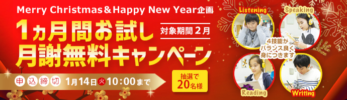 Merry Christmas&Happy New Year企画1ヵ月間お試し月謝無料キャンペーン