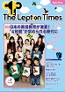 The Lepton Times vol.3