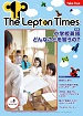 The Lepton Times vol.8